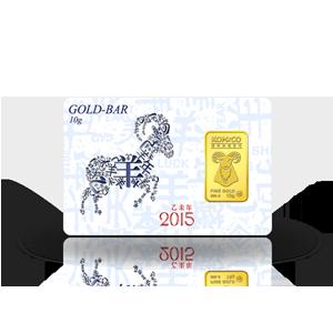 2015_sheep_goldbar_10g.png