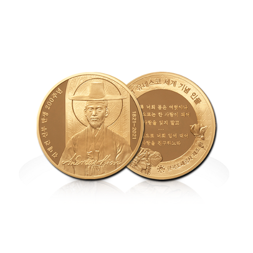 김대건 신부 탄생 200 주년 기념메달_금메달(31.1g)