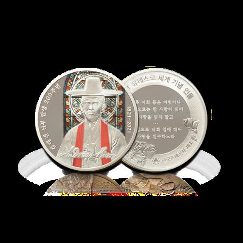 김대건 신부 탄생 200 주년 기념메달_은메달(31.1g)